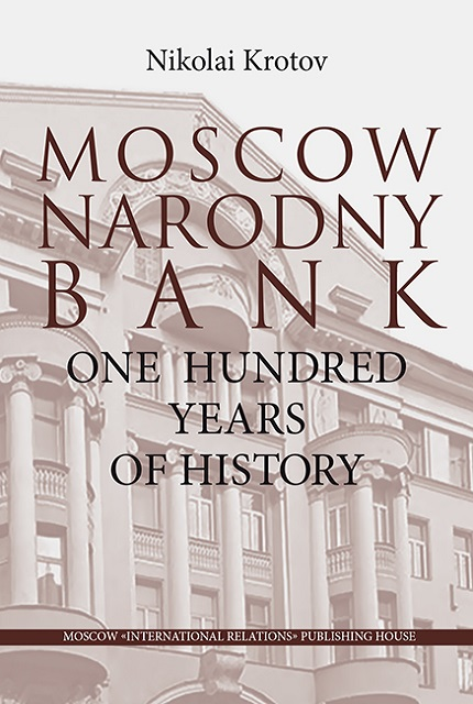 Moscow Narodny Bank. One hundred years of history