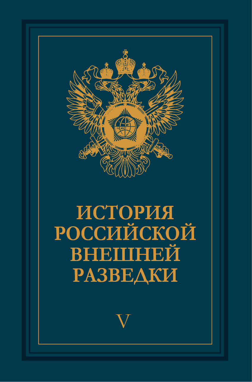 The history of Russian foreign intelligence: Essays: In 6 vols
