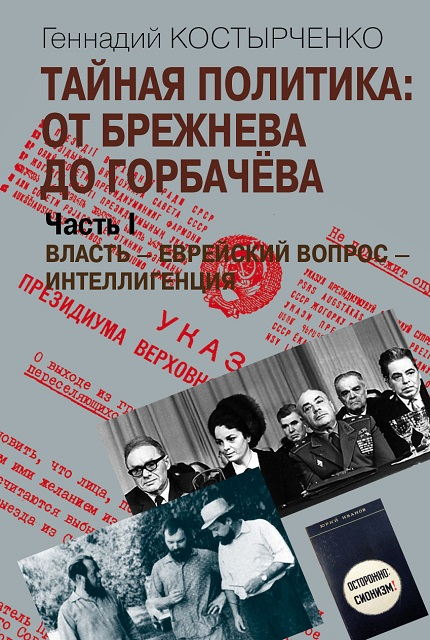 SECRET POLICY: FROM BREZHNEV TO GORBACHEV: At 2 Parts. Part I. Power - The Jewish Question - Intellectuals