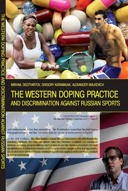 THE WESTERN DOPING PRACTICE AND DISCRIMINATION AGAINST RUSSIAN SPORTS